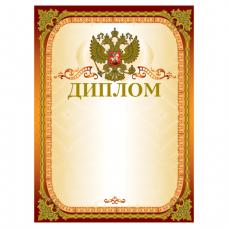 Грамота Диплом BRAUBERG А4, мелованный картон, фольга, 2-к, 123059