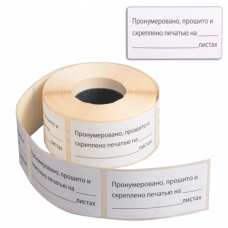 Наклейки для опечатывания документов