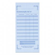 Бланк бух. 2-х слойный самокопир., Ресторанный счет, 97*200мм, (50шт), 130086