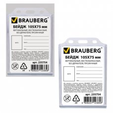 Бейдж BRAUBERG, 105х75 мм, вертикальный, жесткокаркасный, без держателя, прозрачный, 235754