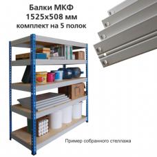 Балки МКФ (ш1525*г508мм), КОМПЛЕКТ на 5 полок для грузового стеллажа, цвет серый, ш/к15675