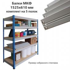 Балки МКФ (ш1525*г610мм), КОМПЛЕКТ на 5 полок для грузового стеллажа, цвет серый, ш/к15682